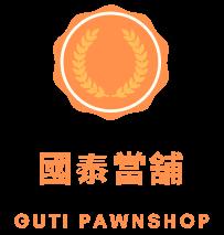 國泰當舖 Logo